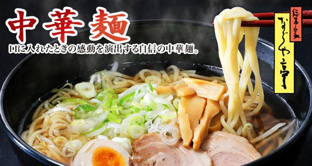 中華麺 口に入れたときの感動を演出する自信の中華麺。