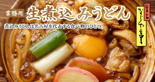 業務用生煮込みうどん 煮込みうどんは名古屋を代表する食べ物のひとつ。