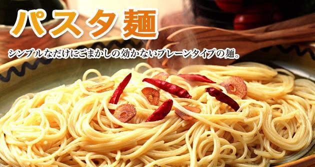 生パスタ麺 シンプルなだけにごまかしの効かないプレーンタイプの麺。