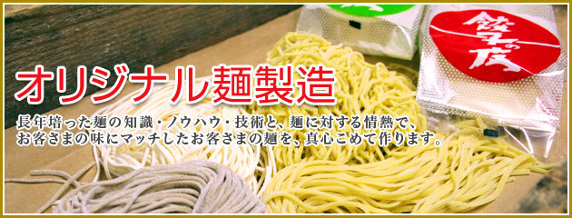 オリジナル麺製造